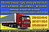 Перевозка из Дергачи в Киев, перевозки Дергачи Киев, грузоперевозки Дергачи КИЕВ, переезд, перевезти вещи.
