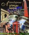 Легендарные улицы мира Вадим Сингаевский