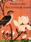 Альбом Искусство Восточной Азии Габриель Фар-Бекер