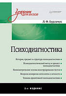 Психодиагностика. Учебник для вузов. 2-е изд.