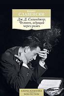 Дж.Д. Сэлинджер. Человек, идущий через рожь 001.051/1. Азбука-Классика. Non-Fiction (мягк/обл.), 978