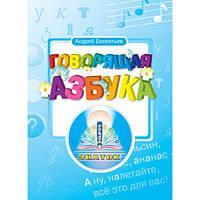 Книга для говорящей ручки   Знаток ІІ поколение без чипа   Русская азбука