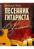 Агеев Д. В. Песенник гитариста. Романс