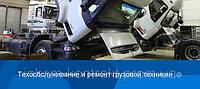 Техническо обслуживание грузовых автомобилей .