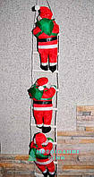 Подвесные три Санта клауса 25 см.  на лестнице несут подарки в дом (25 см.)