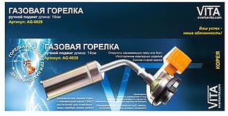 Горелка VITA AG-0029 (малая) длина - 14 см под газового баллона