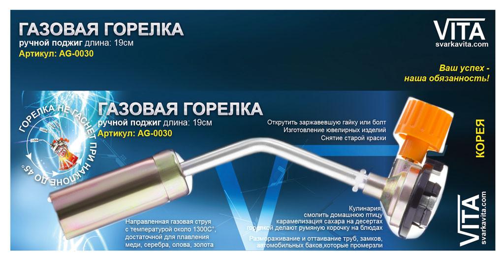 Горелка Vita AG-0030