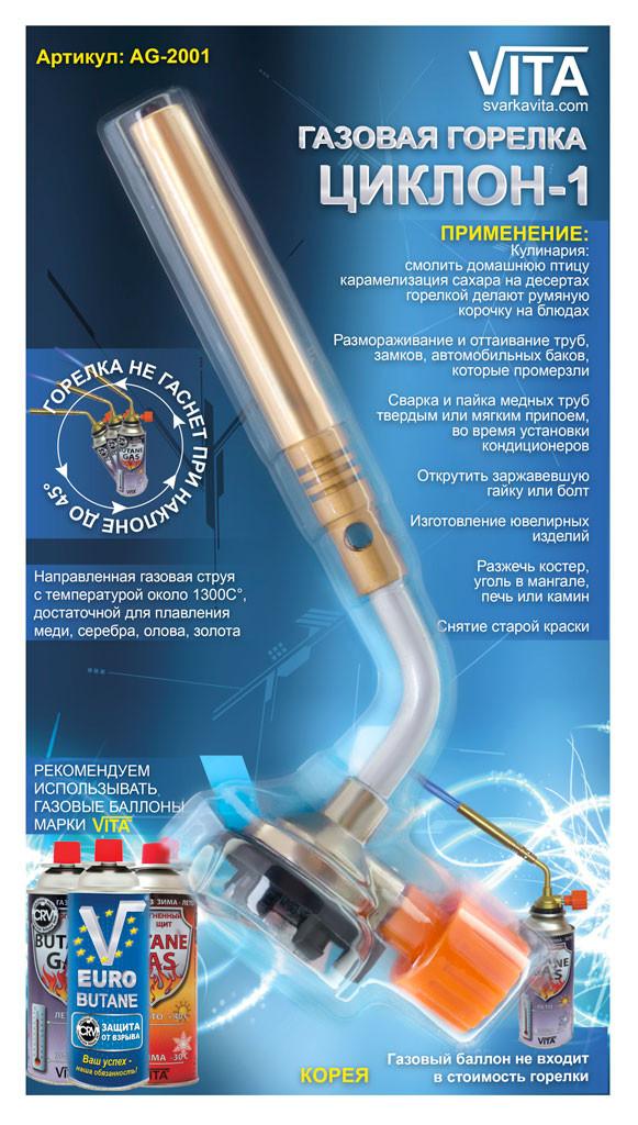 "Горелка VITA AG-2001, ""Циклон - 1"" под газового баллона"