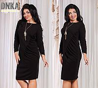 Черное платье с кулоном, батал. Арт-9045/9