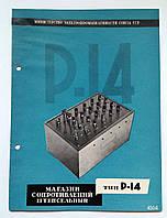 """Журнал (Бюллетень) """"Магазин сопротивлений штепсельный типа Р-14"""" 1949 год, фото 1"""
