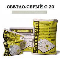 Затирка Litokol Litochrom 1-6 C.20 светло-серый, 5 кг