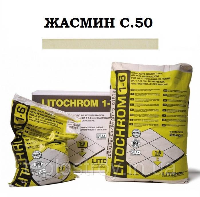 Затирка Litokol Litochrom 1-6 C.50 жасмин, 5 кг - Теплострой Украина в Киеве