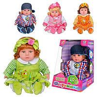 Говорящая кукла для девочек «Шалунишка» M 1247 U/R, мальчик/девочка, 10 фраз