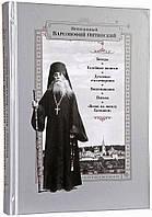 Преподобный Варсонофий Оптинский (беседы, келейные записки, духовные творения, воспоминания, письма....)