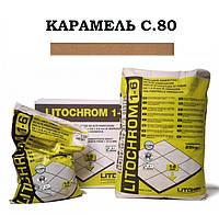 Затирка Litokol Litochrom 1-6 C.80 карамель, 5 кг