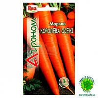 Морковь Королева Осени 50г