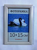 Фоторамка пластиковая 10х15, рамка для фото 167-3