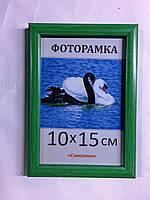 Фоторамка пластиковая 10х15, рамка для фото 167-4