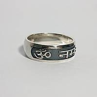 Серебряное кольцо Ом Намах Шивайа, фото 1