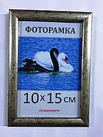Фоторамка пластиковая 10х15, рамка для фото 167-7