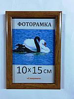 Фоторамка пластиковая 10х15, рамка для фото 167-23