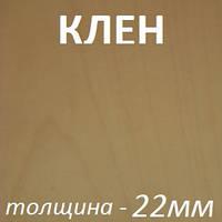 ДСП шпонированное 2750х1830х22мм - Клен (2 стороны)