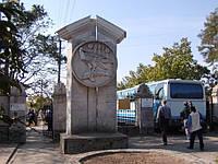 Национальный историко-археологический заповедник Ольвия, фото 1
