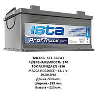 АКБ 6 ст 140 Аз ISTA Professional Truck   дивись Аком