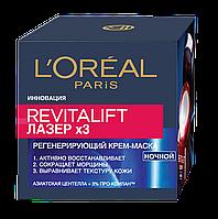 Крем ночной против морщин Revitalift Лазер Х3 50 мл L'OREAL PARIS