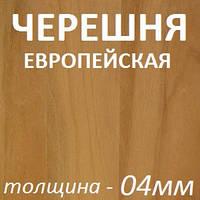 Фанера шпонированная 2500х1250х4мм - Черешня