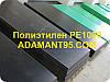 Полиэтилен плита РЕ-500, PE 1000