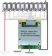 BMS10; серия 36v; до 35a для Li-on, Li-pol аккумуляторов