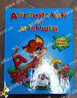 Книга с паззлами Английский для малышей