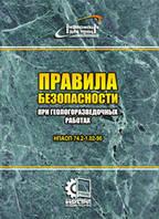 Правила безпеки при геологорозвідувальних роботах. НПАОП 74.2-1.02-90