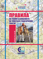 Правила з техніки безпеки на топографо-геодезичних роботах (ПТБ-88). НПАОП 74.2-1.01-89