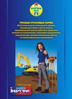 НПАОП 74.2-3.10-80. Типові галузеві норми безплатної видачі ЗІЗ робітникам і службовцям, які зайняті на геолог