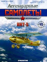 Легендарні літаки №49 Ант-5