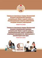 Типові галузеві норми безплатної видачі ЗІЗ працівникам державних установ. НПАОП 75.0-3.40-80