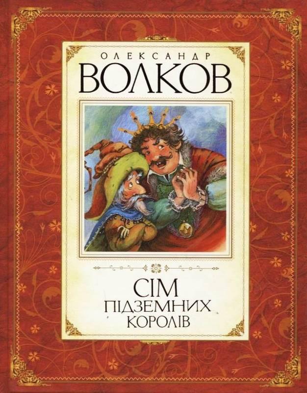 Сім підземних королів. Олександр Волков
