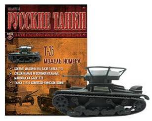 Російські танки №72 Т-26