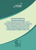 Положення про порядок проведення навчання і перевірки знань з питань охорони праці в закладах, установах, орга