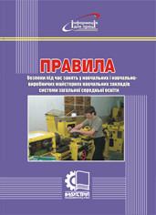 Правила безпеки під час занять у навчальних і навчально-виробничих майстернях навчальних закладів системи зага