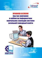 Правила безпеки під час навчання в кабінетах інформатики навчальних закладів системи загальної середньої освіт