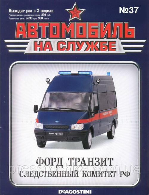 Модель Автомобиль на Службе №37 Форд Транзит Следственный комитет РФ