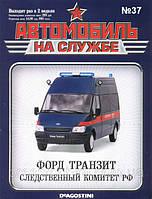 Автомобиль на Службе №37 Форд Транзит Следственный комитет РФ