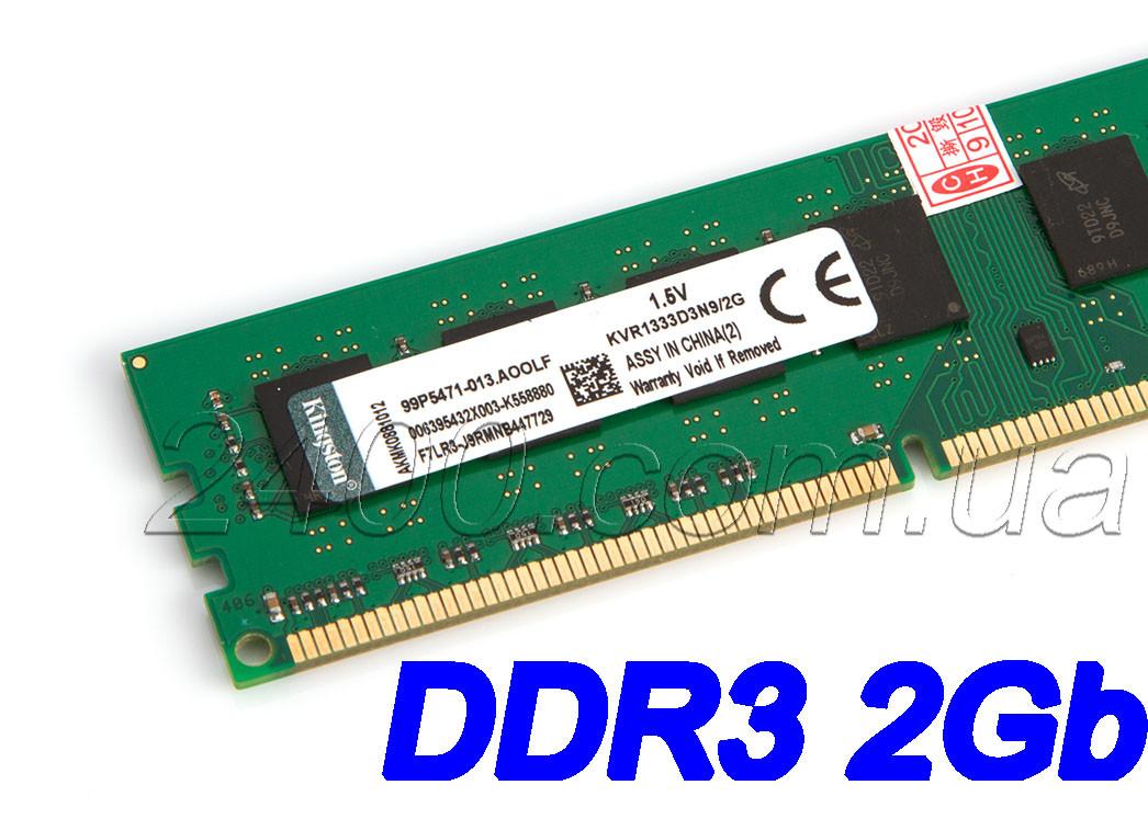 Оперативная память ДДР3 2 Гб 1333 для АМД