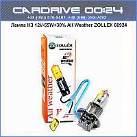 Лампа H3 12V-55W+30% All Weather ZOLLEX 60924