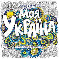 """Раскраска-антистресс """"Моя Украина"""""""