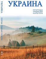 Украина. Природа. Традиции. Культура. Автор: Олександр Белоусько
