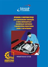 Правила з охорони праці для навчальних закладів, у яких проводяться профільне навчання і професійна підготовка